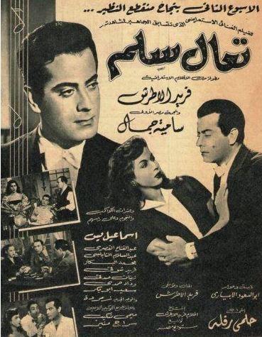 Filmplakat Zanouba mit Samia Gamal