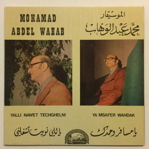 Ya msafer wahdak LP Cover